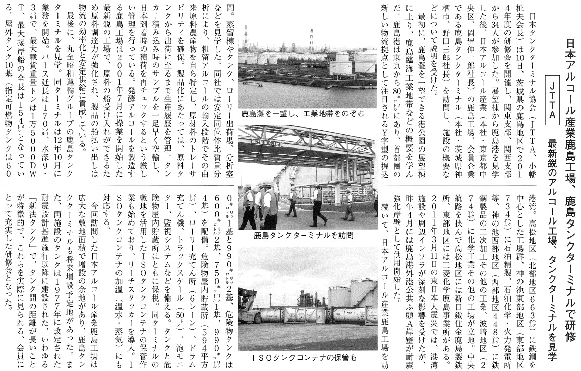 「日本アルコール産業(株)鹿島工場」(神栖市-社会 …